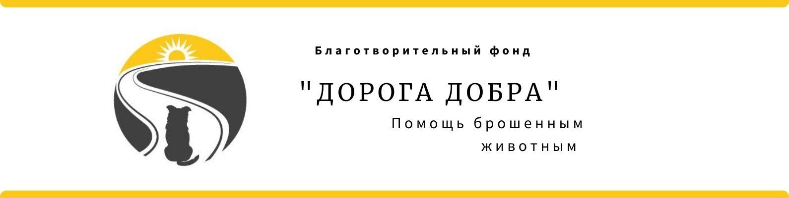 """Благотворительный фонд помощи бездомным животным """"Дорога добра"""""""