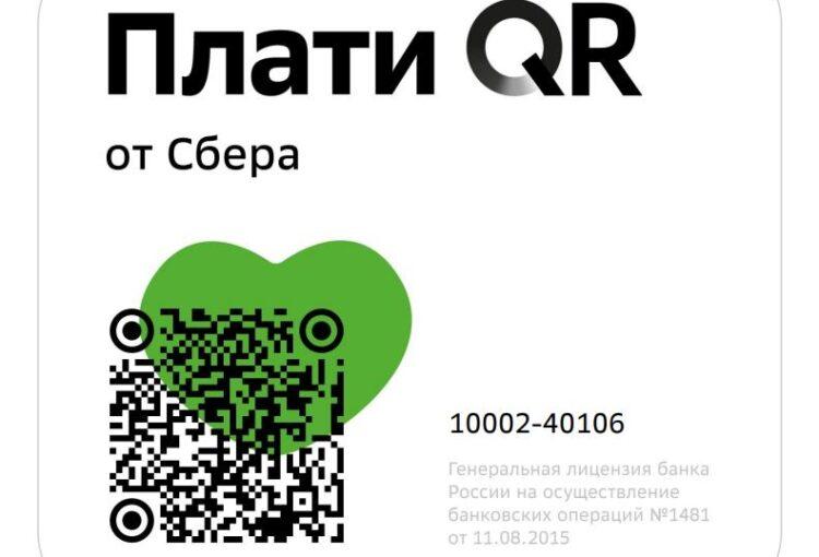 "QR- код БФ ""Дорога добра"""